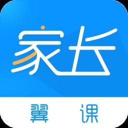 翼课家长手机版v2.6.0 安卓
