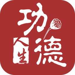 功德人生软件 v2.0.6 安卓版