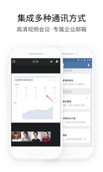 企业微信旧版本 2.7.5 安卓版