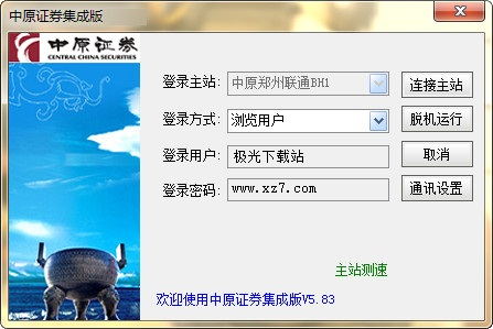 中原证券最新集成版 v5.86 官方版