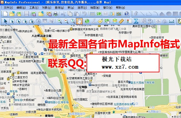 mapinfo11�h化版 v11.0 官方版