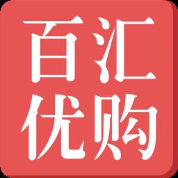 百汇优购商城v2.3.2 安卓版