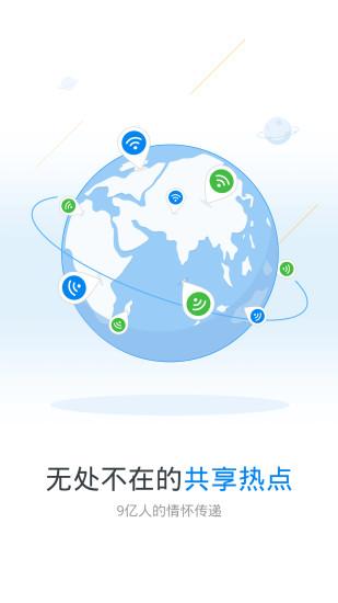 wifi万能钥匙去广告显密码 v4.3.82 安卓版