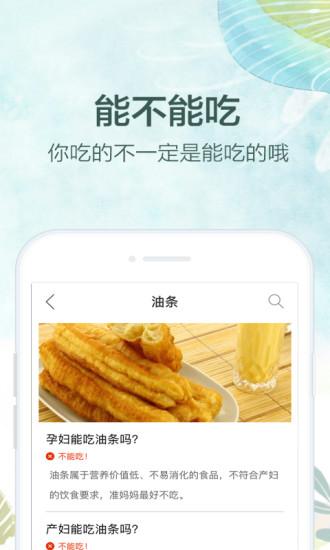 妈妈社区手机版 v8.8.3 安卓版