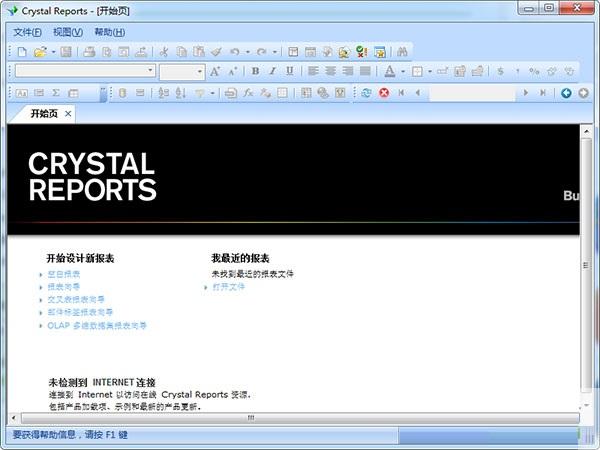 水晶报表软件