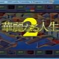华丽人生2中文版