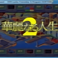 �A��人生2中文版