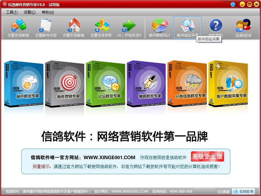 信鸽邮件群发软件免费版 v5.0 绿色版