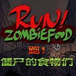 奔跑吧僵尸的食物们中文版汉化版