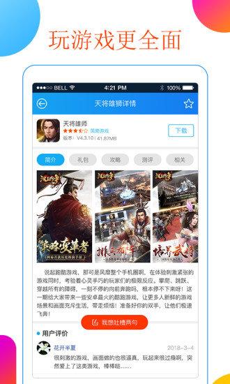 游戏盒子app v2.0.3 安卓版
