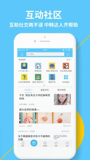奋斗在韩国手机版 v3.3.0 安卓最新版