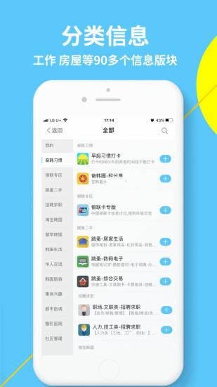 奋斗在韩国app
