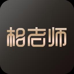相老师官方版v1.0.4 安卓版