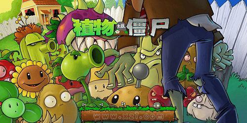 植物大战僵尸1/2/3原版游戏-植物大战僵尸无尽/西游/长城/95版