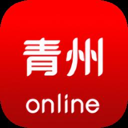 青州在线客户端