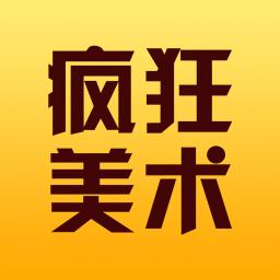 疯狂美术appv2.4.5 安卓版