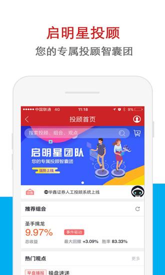 华鑫证券手机版(鑫e代) v2.07.002 安卓版