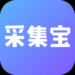 采集宝软件v1.0.3 安卓版