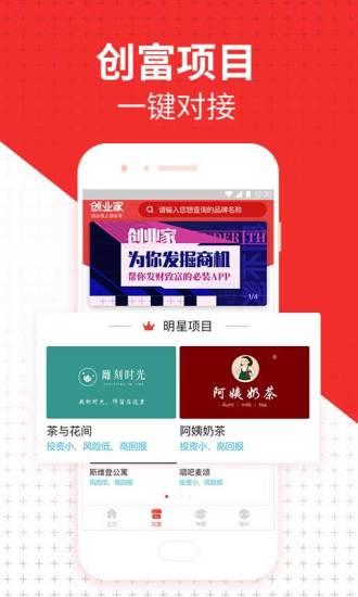 创业家app