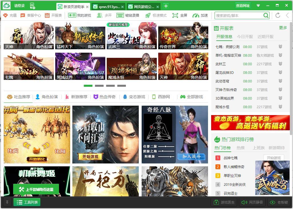 新浪页游助手最新版 v2.3.8 绿色版
