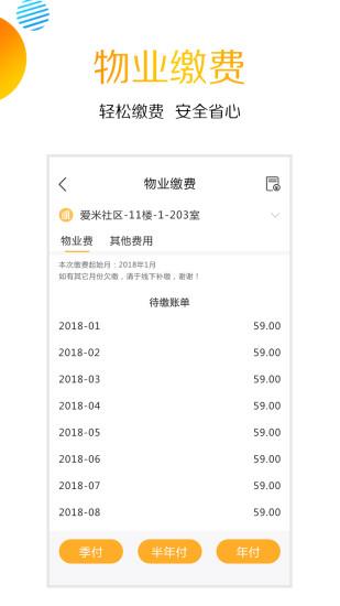 爱米社区手机版 v3.4.0 安卓版