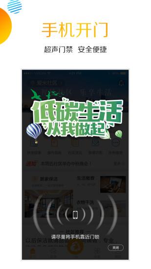 爱米社区app
