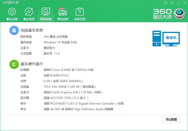 360驱动大师轻巧版 v2.0.0.1466 官方版