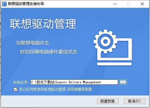 联想驱动管理软件下载