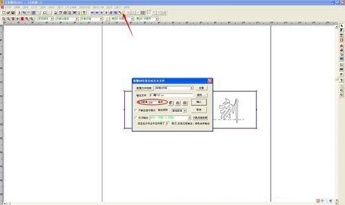 文泰刻绘App2009