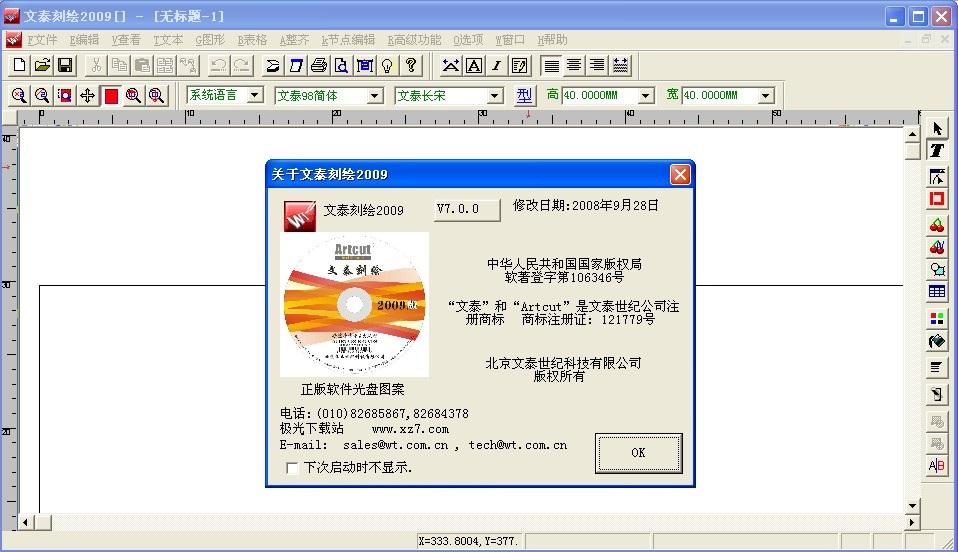 文泰刻绘2009 win7 v7.0 绿色版