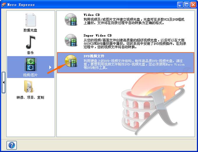 nero8刻录软件