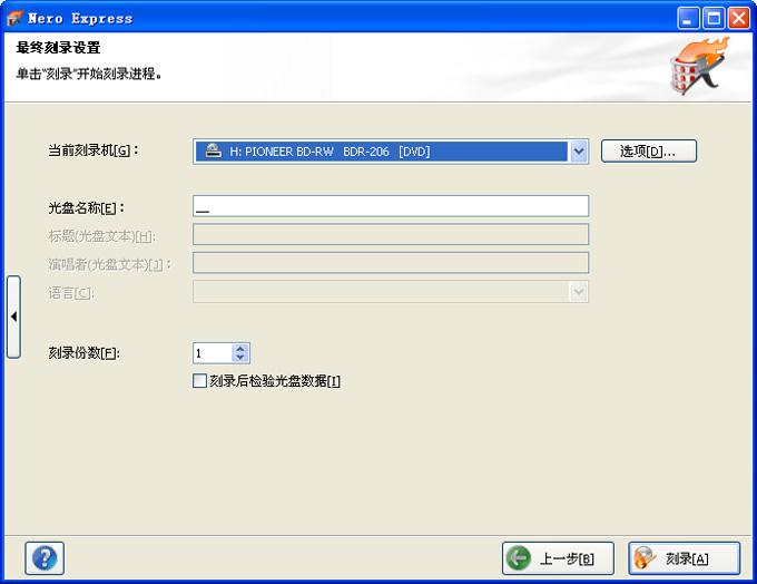 nero8完整破解版 v8.3.13.0 免费版