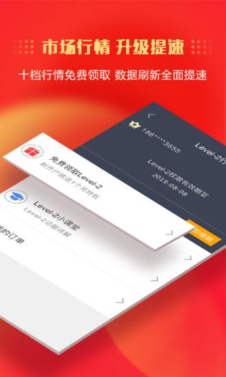 中信证券手机炒股软件