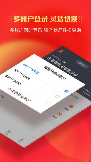 中信证券手机炒股软件 v3.02.035 官方安卓版