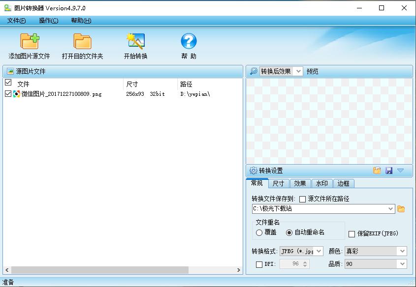 图片转换器Version v4.9.9.1 绿色版
