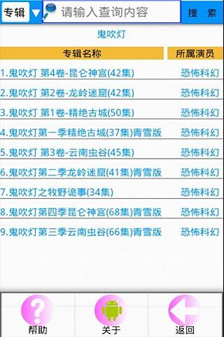 听书吧手机版 v1.06 安卓最新版