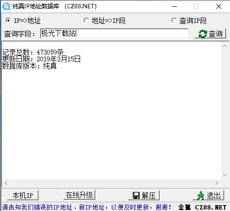 QQIP地址数据库(纯真版) v2019.03.20 绿色版