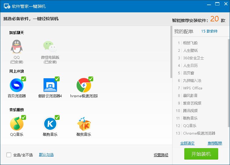 驱动人生App管家电脑版 v2.3.5.16  绿色版