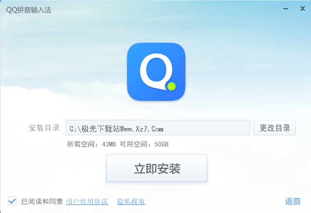 qq拼音输入法2019官方下载