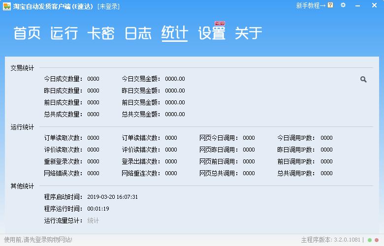 E速�_淘��自�影l�客�舳� V3.2.0.1081 官方�G色版