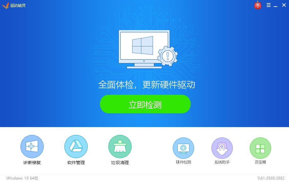 驱动精灵2020最新版 v9.61.3708.3054 官方安装版