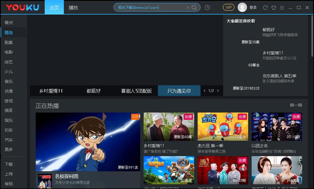 优酷PC客户端 v7.7.3.3080 官方版