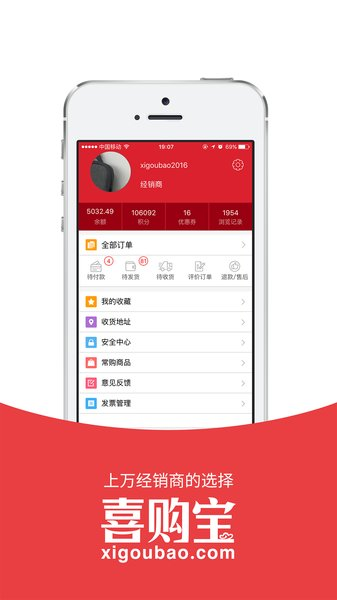 喜购宝app