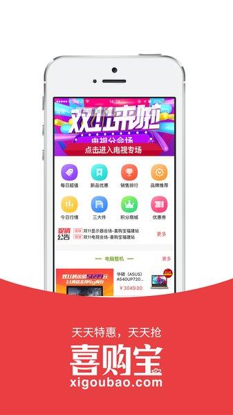 喜购宝手机版 v3.1.1 安卓版