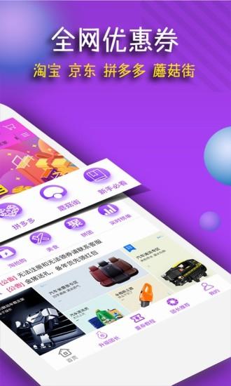 团购宝软件 v4.1.7 安卓版