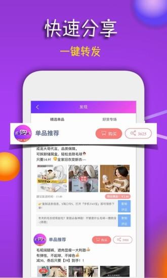 团购宝app