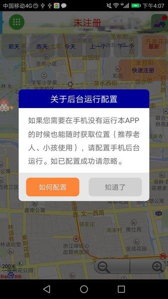 在哪儿呢定位app v1.2.9 安卓版