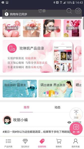 玫琳凯之窗app