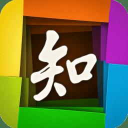 中国知网手机版