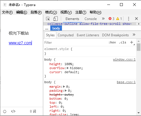 Typora(Markdown编辑器) v0.9.67 64位中文版